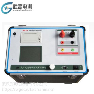 WDCT-B互感器特性综合测试仪厂家直销