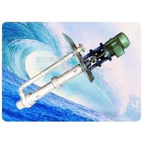 厂家直销:HYF型氟塑料增强合金液下泵