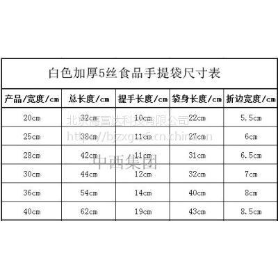 YWW透明白色手提塑料袋 型号:ZY53-40CM-60CM库号:M405249