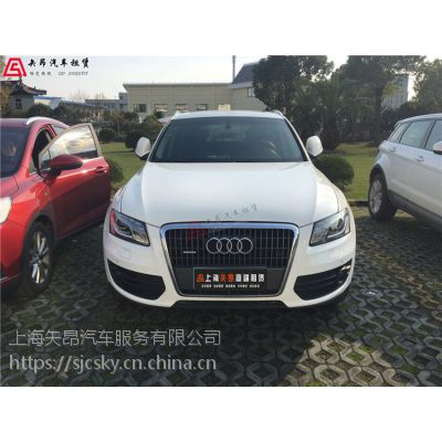 上海婚车租赁 奥迪Q5 SUV出租 越野车租赁 代驾租车 上海超跑租车