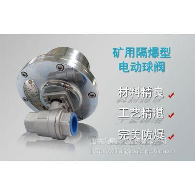 工厂直营矿用隔爆型电动球阀DFB25/10
