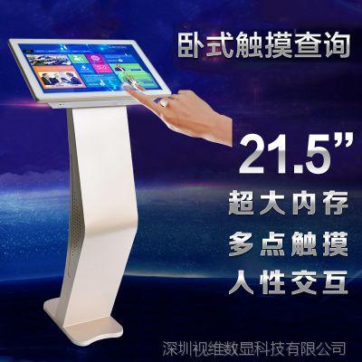 21.5寸触摸一体机卧式多点电容触摸屏安卓网络触摸电脑查询一体机