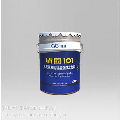 """盾固""""KS-101""""水泥基渗透结晶型防水材料"""