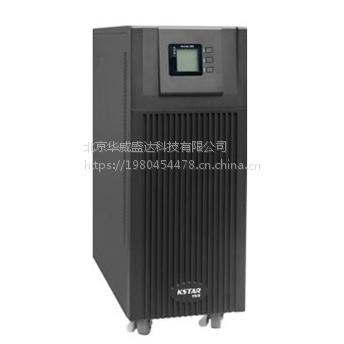 Kstar/科士达UPS电源YDC9310H三进单出10KVA电源价格