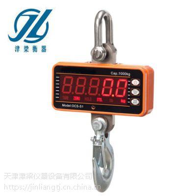 JLOCS-S1高精度电子吊秤/直示轻巧型LED电子秤