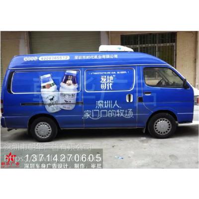 深圳车身广告 面包车车身贴广告 厢式货车车身贴广告 商务车车身贴广告 车身贴字广告制作