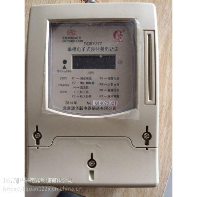 预付费电表北京清华联DDSY277预付费电表预付费电表
