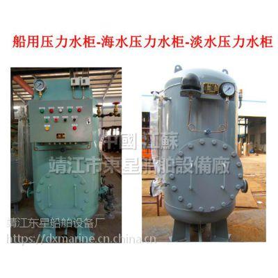 全国供应-CB455-91船用压力水柜,船用海水压力水柜,船用淡水压力水柜