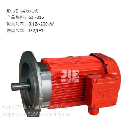 三相异步电机 BE制动电机 变频电机 杭州杰牌一级代理