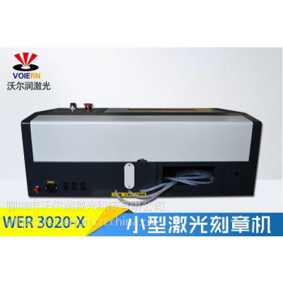 VOLLERUN沃尔润WER-3020-x激光刻章机山东厂家发货可物流发收款