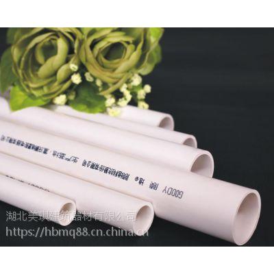 建筑用PVC电工套管 规格表 价格表
