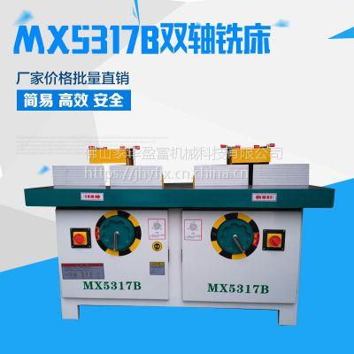 MX5317双轴铣床 木工立式铣床 木工修边机