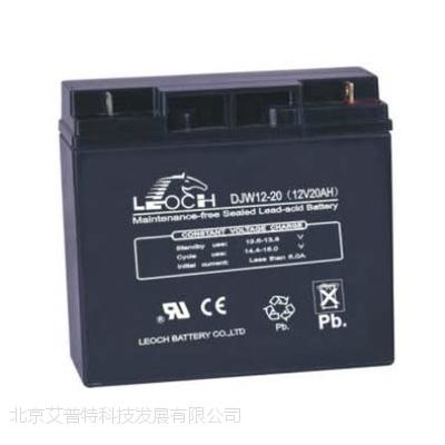 LEOCH理士DJW12-20 12V20AH直流屏电柜 UPS电源用蓄电池