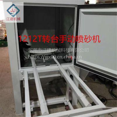 转台手动喷砂机 大箱体喷大工件带转台的手动喷砂机1515型江建供应