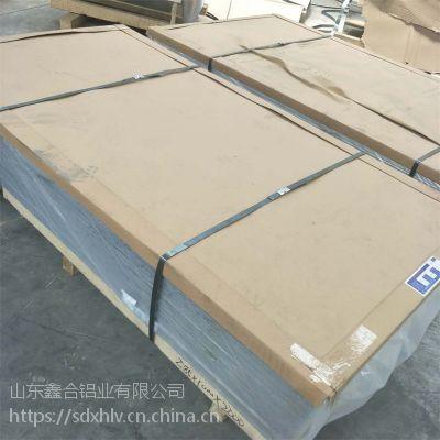 山东供应3003铝0.5/0.6/0.7mm铝板铝卷