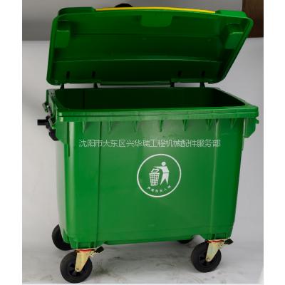 沈阳塑料垃圾车660升价格-沈阳兴隆瑞