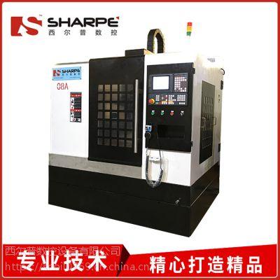供应西尔普SXK08A数控加工中心 小型加工中心机床