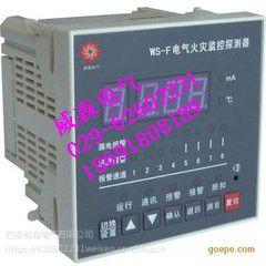 LDHT-4C电气火灾探测器威森电气王文娟18691808189
