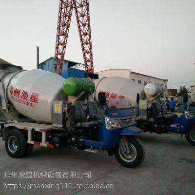小型混凝土搅拌两方商混搅拌罐车小型水泥搅拌车郑州漫星