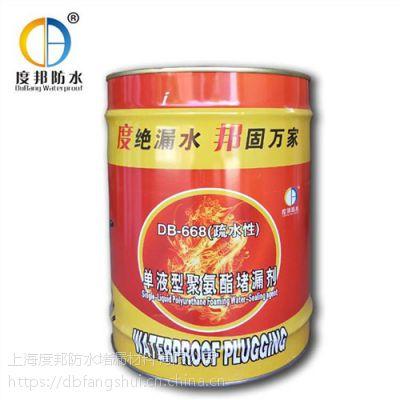 DB油性聚氨酯堵漏剂生产厂家 油性聚氨酯堵漏剂价格 度邦供