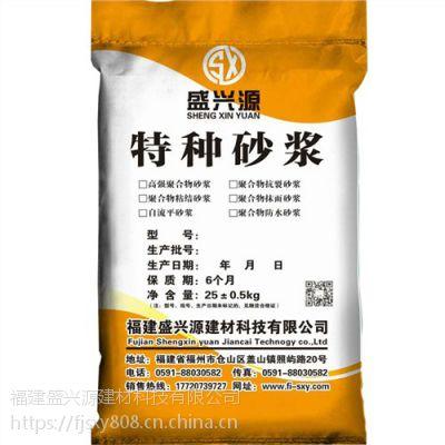 福州防水砂浆哪里有,福州防水砂浆生产商,福州防水砂浆厂家销售,盛兴源供