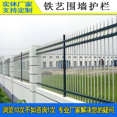 韶关工业园围墙护栏生产厂 佛山新农村建设栅栏现货
