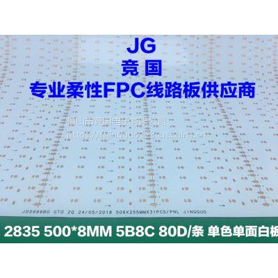 厂家直销 5B8C软板 2835线路板 单色单面白板
