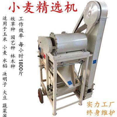热销全自动高效率粮食筛选设备 小麦精选机 多功能玉米大豆分选机