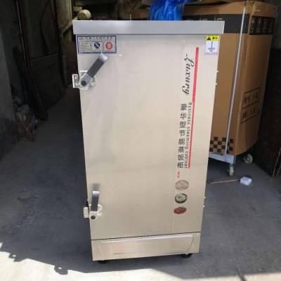 供应河南馒头蒸箱 米面机械 米饭蒸饭柜 自动断电蒸柜厂家