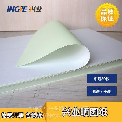 兴业晒图纸(中速)蓝线干湿法两用重氨晒蓝图纸 A4平装 305mm*215mm 500张/包 预定