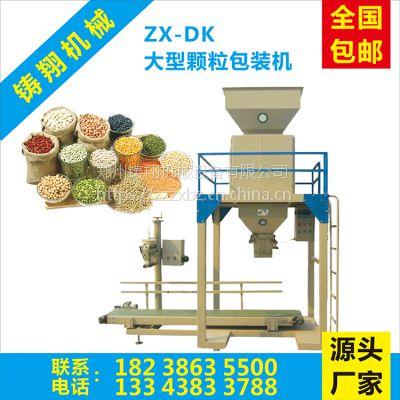 【供应】 25kg颗粒包装机 自动定量颗粒包装机 适合包装五谷杂粮类食品