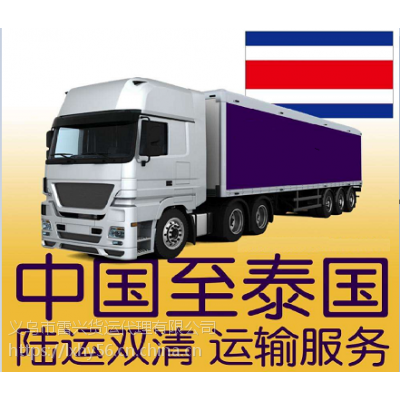 南昌寄泰国国际物流推荐,海运陆运散货拼柜到门