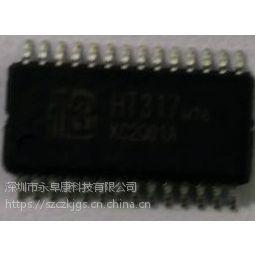 HT317(42W立体声/75W单声道D类功放IC)