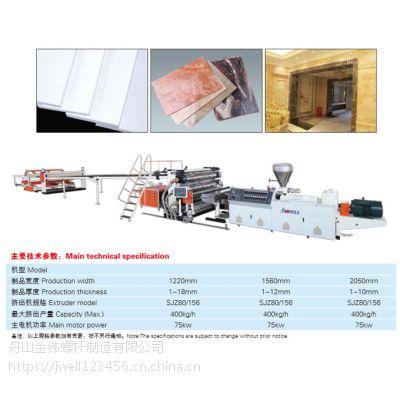 金纬PVC仿大理石板挤出生产线