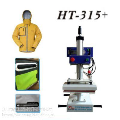 厂家直销 弘腾HT-315+ 气动可旋转90°无缝热压机 拉链口袋装饰热合机 LOGO热转印机