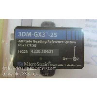 MicroStrain 3DM-GX3-25美国进口