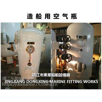 高品质船用汽笛空气瓶A0.16-1.0 CB493-98靖江市东星船舶设备厂