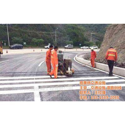 路面标线厂家、芜湖路面标线、路美师交通