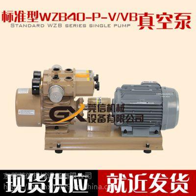 国产通达真空泵WZB25-P-VB-01印刷机雕刻机裱纸机配页机折页机覆膜机裱纸机配页机胶印机
