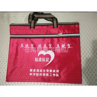 嘉宇牛津布扶贫包,扶贫袋文件袋生产厂家