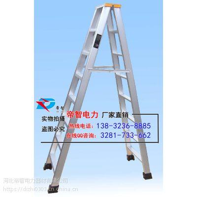 车间登高铝合金工作梯子供应厂家//帝智人字梯、伸缩梯、关节梯价格