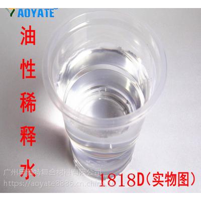 厂家供应 1818D 油性稀释水 油漆稀释剂