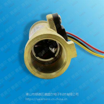 SAIER/赛盛尔批发全铜万家乐水流传感器 优质热水器水流量传感器