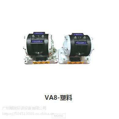 VA8--塑料