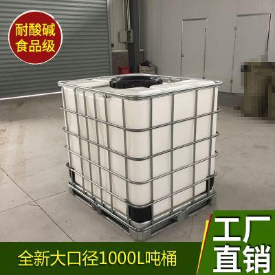 福州吨桶厂家_加厚食品级塑料方桶厂家