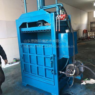 贵州2相电废纸打包机 20吨立式液压打包机参数 思路供应10-400吨压包机