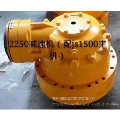 郑州长城 郑州昌利 建新JS750搅拌机减速机价格减速机配件