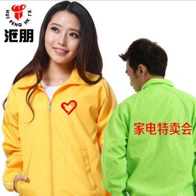 广州志愿者广告风衣定制团体活动风衣宣传企业工装外套印logo汇朋