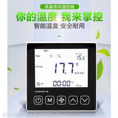海思液晶中央空调温控器 房间温控面板 风机盘管控制器