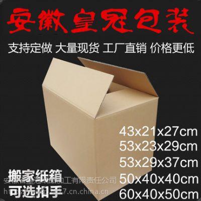 安徽皇冠纸箱包装订做加厚特硬纸箱礼品盒